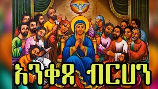 New Ethiopian Orthodox Mezmur by Zemarit Fasika Dinku Mhrete