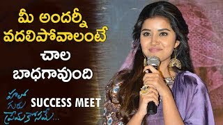 Actress Anupama Parameswaran Speech @ Hello Guru Prema Kosame Success Meet | Ram, DSP