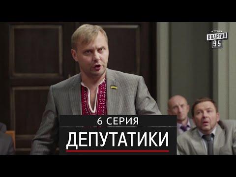 Депутатики (Недотуркані) - 6 серия в HD (24 серий) 2016 комедия для всей семьи