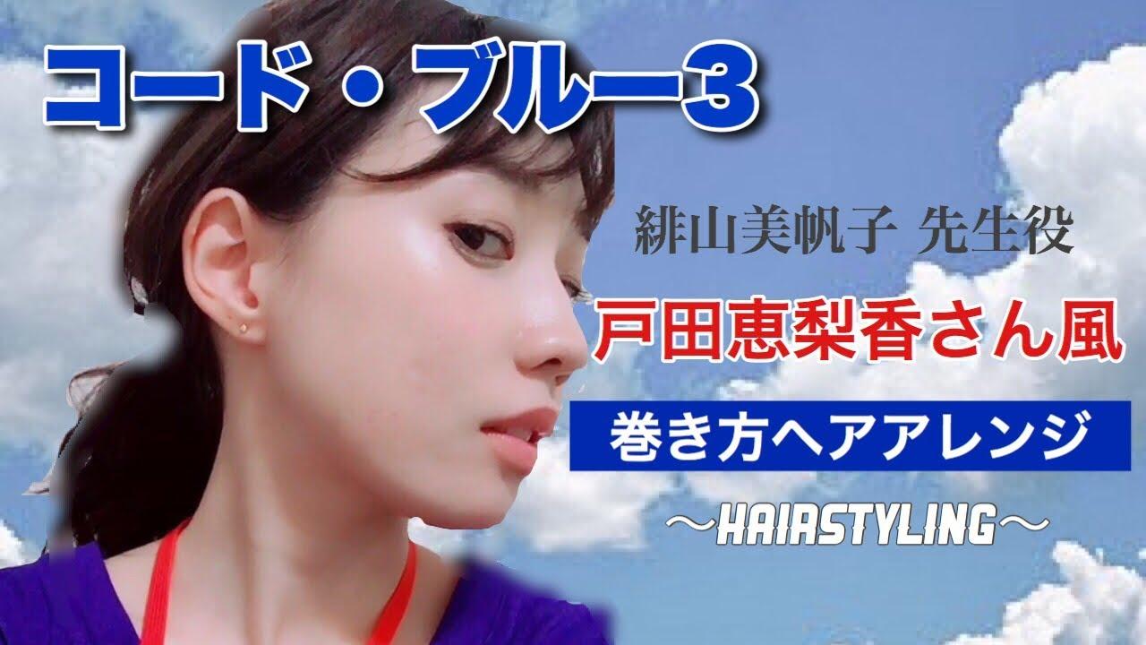 戸田恵梨香 コードブルー3