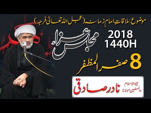 Maulana Nadir Sadqi 2018 | 8 Safar 1440H | 18 Oct. | New Najafi Hall