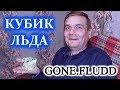 Реакция ПАПЫ на GONE Fludd КУБИК ЛЬДА mp3