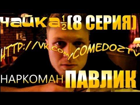 ПАВЛИК 1 сезон 8 серия