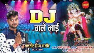 DJ Wale Bhai - डी जे वाले भाई - Tanveer Singh Gambhir 9827821999 - Lord Ganesha
