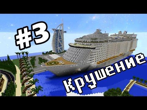 Новый сериал Minecraft Крушение 3 серия