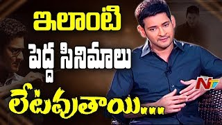 Mahesh Babu Gives Clarity About Spyder Movie Delay in Release || Exclusive Interview