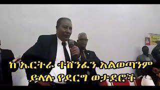 Ethiopia : ከ ኤርትራ ተሸንፈን አለወጣንም ይላሉ የደርግ ወታደሮች