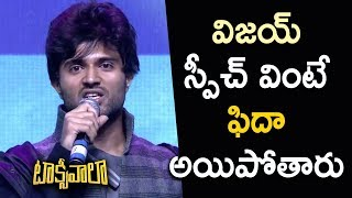 Vijay Devarakonda Emotional Speech at the Pre Release of Taxiwaala | Priyanka Jawalkar|  Allu Arjun