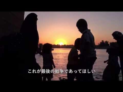 『イラク チグリスに浮かぶ平和』劇場予告編