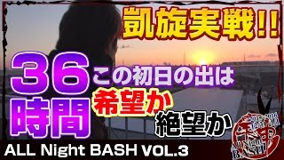 【ミリゴ凱旋】ばっきー&浪漫℃ All Night BASH 2015 vol.3 《WING金場店》 [BASHtv][パチスロ][スロット]