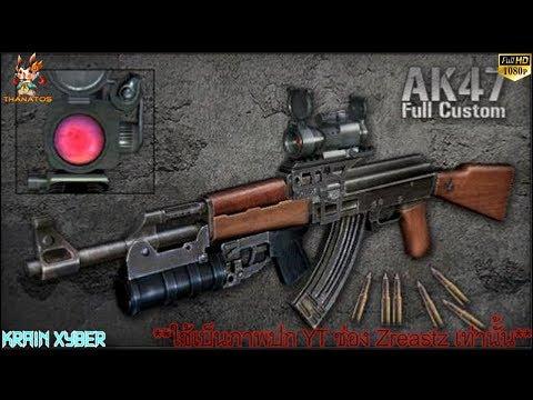 Автомат Калашникова - AK 47 F.C в Point Blank - АК-47 Че Гев