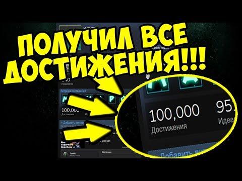 У МЕНЯ 100.000 ДОСТИЖЕНИЙ! КАК ПОЛУЧИТЬ ВСЕ ДОСТИЖЕНИЯ В СТИМ!