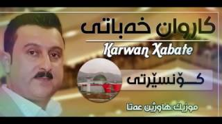 Karwan xabaty 2017 - ful halparkey- konserty family mall - کاروان خەباتی ٢٠١٧