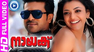 Arya 2 - Naayak - Malayalam Full Movie 2013 OFFICIAL [Full HD 1080p]