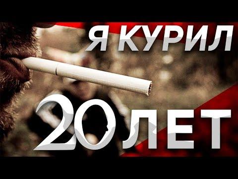 Как Бросить Курить? Личный Опыт. У ТЕБЯ ПОЛУЧИТСЯ!!!