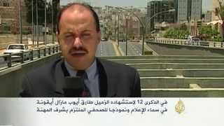 شبكة الجزيرة تستذكر الزميل طارق أيوب