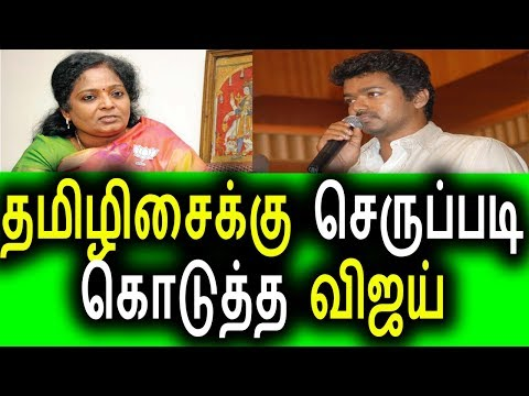 தமிழிசையை மொக்க படுத்திய விஜய்|Mersal Movie Revie|Mersal GST Tamilisai Sowndharajan|Mersal Issue thumbnail