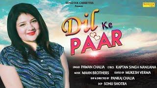 Dil Ke Paar | Pawan Chalia, Sonal Khatri, Pankaj Chalia | Latest Haryanvi Song 2018 | Sonotek