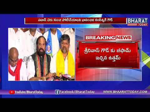 Mahakutami Clashes | Patancheru Seat Sharing | Latest News | BharatToday
