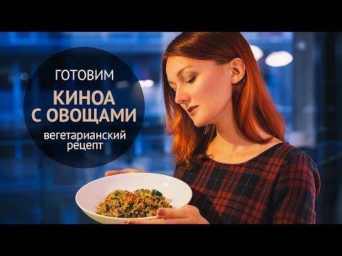 Готовим киноа | Вегетарианские рецепты
