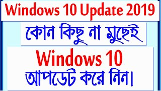 How to Update Windows 10 Latest Version 2019 without Losing Anything [বাংলা টিউটোরিয়াল]