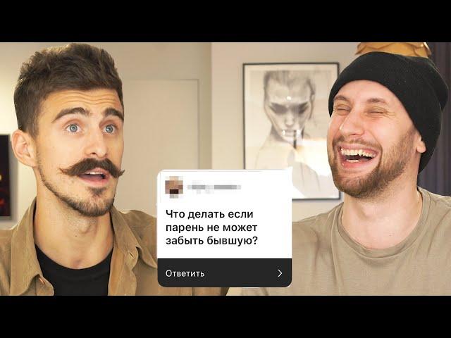 """Парни отвечают на """"ЖЕНСКИЕ"""" вопросы"""