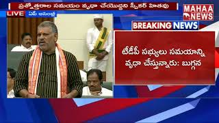 chevireddy Bhaskar Reddy Speak About Assembly Rules | Assembly Budget Session Live 2019 | MAHAA NEWS
