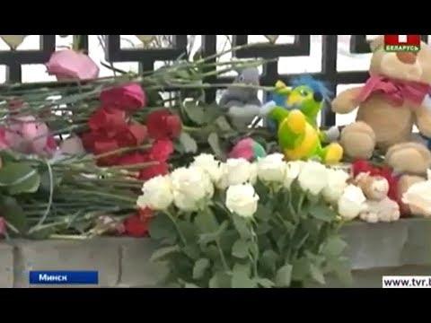 Белорусы скорбят о погибших в ТЦ Зимняя вишня в Кемерове