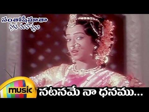 Telugu Devotional Songs | Santhoshi Matha Vratha Mahatyam Movie Songs | Nataname Na Video Song