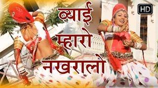 Biyayi Mhari Nakhrali rajasthani super hit song 2016 - ब्याई म्हारो नखरालो  - Super Hit Songs 2016 Rajasthani
