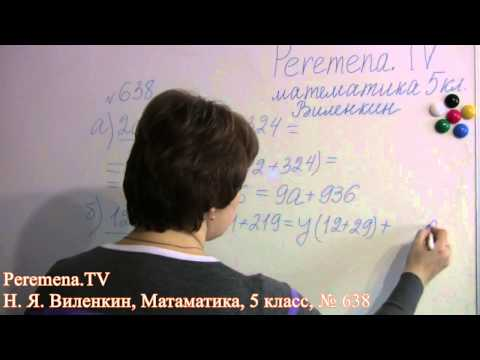 Видеоурок по математике за 5 класс - Виленкин - видео