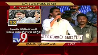 Jagan promises full fee reimbursement @ YCP BC Garjana Sabha
