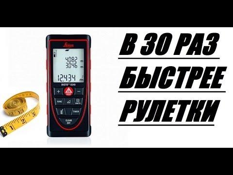 Leica DISTO™ X310 ИЛИ КАК СЭКОНОМИТЬ ВРЕМЯ