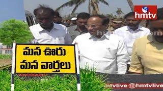 AP Speaker Kodela Siva Prasad Visits Cyclone Affected Areas in Srikakulam | hmtv