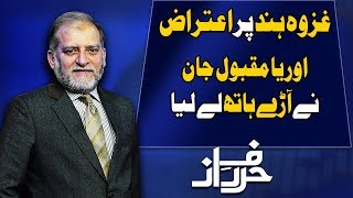 Harf e Raaz With Orya Maqbool Jan | Full Program | 20 August 2019 | Neo News
