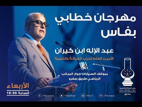 بث مباشر: مهرجان خطابي للأمين العام بمدينة فاس