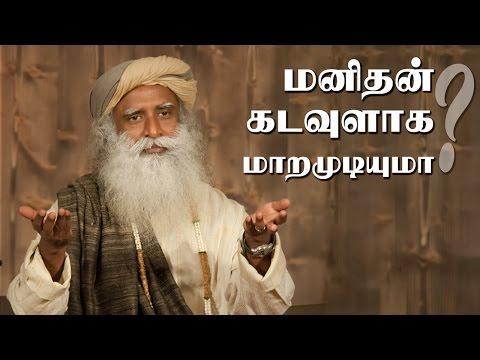 மனிதன் கடவுளாக மாறமுடியுமா?! Can Human Being Become God? - Sadhguru Tamil Video