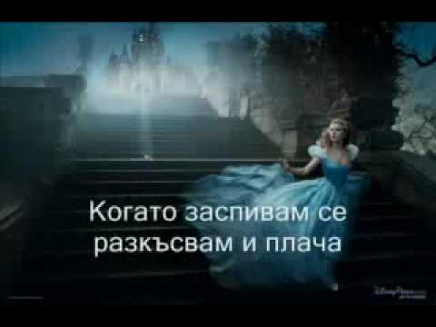 Roxette - Fading Like A Flower Превод