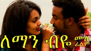 Ethiopian Film -  Leman Beye - Full Movie  (ለማን ብዬ ሙሉ ፊልም)  2017