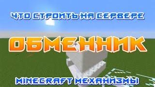 Minecraft как сделать обменник