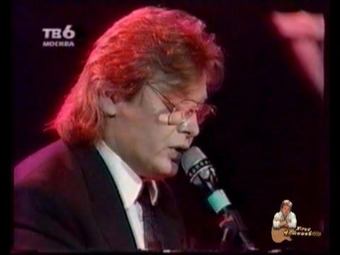 Юрий Антонов - Мое богатство. 1990