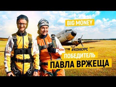 Победитель Павла Вржеща   Big Money. Конкурс #15