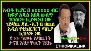 Abdu Kiyar concert 800000