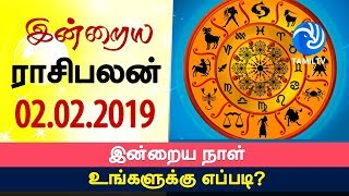 இன்றைய ராசி பலன் 02-02-2019 | Today Rasi Palan in Tamil | Today Horoscope | Tamil Astrology