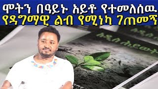 Motivational speech by Dagmawi Assefa