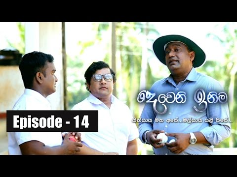 Deweni Inima | Episode 14 23rd February 2017
