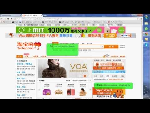 Браузер Гугл и Тао Бао - Автоматический перевод