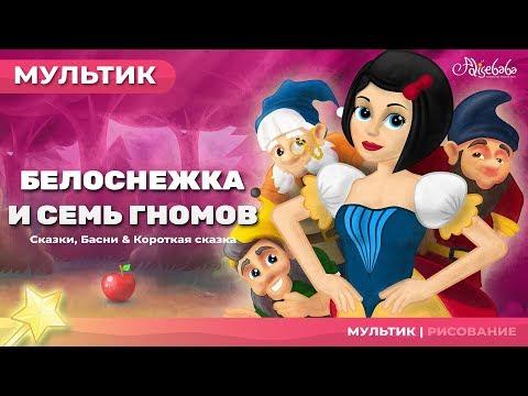 Белоснежка и семь гномов   Сказки для детей   анимация   Мультфильм