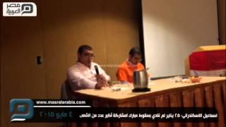 مصر العربية |  اسماعيل الاسكندرانى: 25 يناير لم ننادي بسقوط مبارك لمشاركة أكبر عدد من الشعب