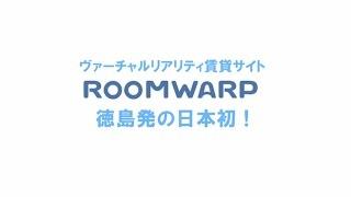「ROOMWARP」YOUTUBE 360度動画 CMの動画説明